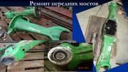 Ремонт картеров передних и задних мостов тракторов John Deere,  Fendt